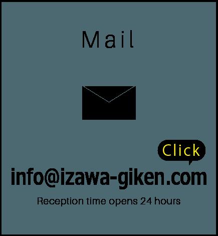 Mail:info@izawa-giken.com
