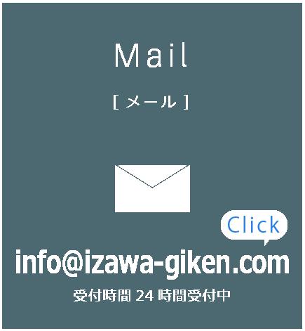 メール:info@izawa-giken.com